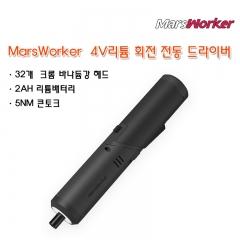 MarsWorker  4V 리튬 회전 직자루/굽은 자루 겸용 드라이버