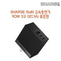 SHARGE GaN 고속충전기90W 3구 (2C1A) 표준판
