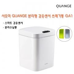 QUANGE  감응센서 분리형 쓰레기통 GA1