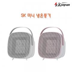 SK 미니 냉온풍기 pink 1