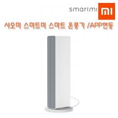 샤오미 스마트미 스마트 온풍기 /APP연동