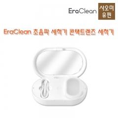 EraClean 초음파 세척기 콘택트렌즈 세척기