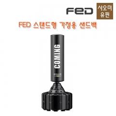 FED 스탠드형 가정용 샌드백
