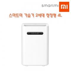 스마트미 가습기 2세대 청정형 4L