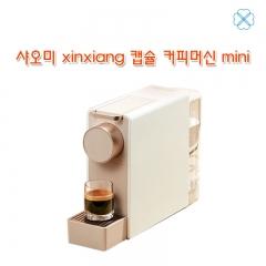 샤오미 xinxiang 캡슐 커피머신 mini