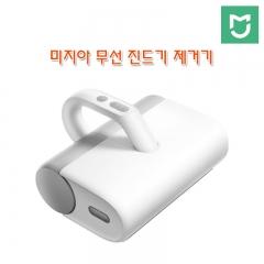 미지아 무선 진드기 제거기