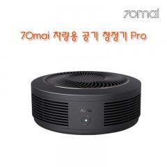 70mai 차량용 공기 청정기 Pro