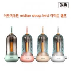 midian sleep bird 라이트 램프 화이트 1