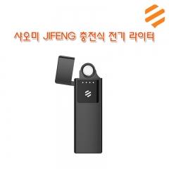 샤오미 JIFENG 충전식 전기 라이터