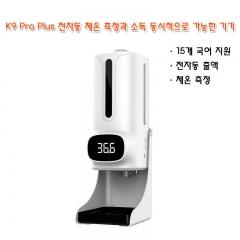 K9 Pro Plus 전자동 체온 측정과 소독 동시적으로 가능한 기기