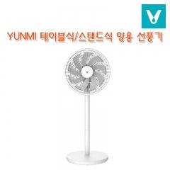 YUNMI 테이블식/스탠드식 양용 선풍기