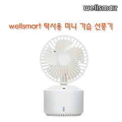 wellsmart 탁사용 미니 가습 선풍기