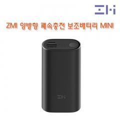 ZMI 양방향 쾌속충전 보조배터리 MINI