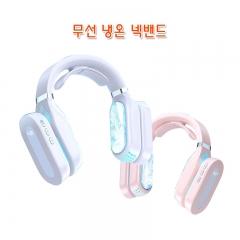 무선 냉온 넥밴드