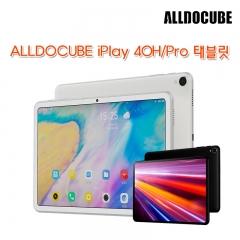 ALLDOCUBE iPlay 40H/Pro 태블릿