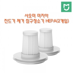 샤오미 미지아 진드기 제거 침구청소기 HEPA(2개입)
