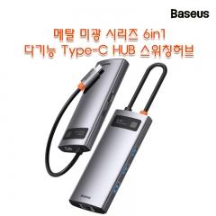 메탈 미광 시리즈 6in1 다기능 Type-C HUB 스위칭허브
