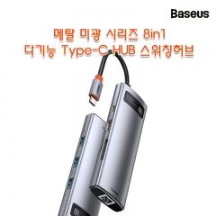 메탈 미광 시리즈 8in1 다기능 Type-C HUB 스위칭허브