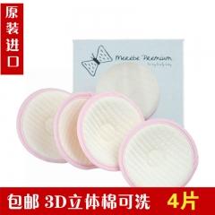Merebe/媽恩堡韩国3D立体防溢乳垫可洗纯棉产妇防漏奶哺乳4片装