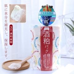 范冰冰同款日本pdc碧迪皙酒泊酒糟面膜酿酒酒粨涂抹酒槽酒粕面膜