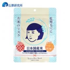 日本石泽研究所毛孔抚子补水保湿稻米大米面膜收紧毛孔10P/袋