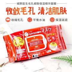 【自营】日本城野医生补水面膜女男士保湿美白清洁可收缩毛孔紧致抽拉