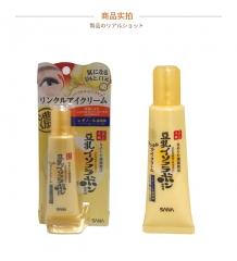 日本SANA豆乳美肌润泽眼霜 提拉紧致补水保湿 改善细纹黑眼圈眼袋