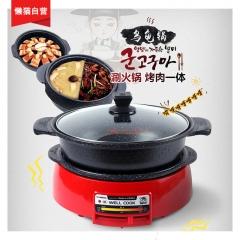 【自营】韩国电烤锅乌龟锅涮烤一体麦饭石不粘锅电火锅烧烤锅电烤盘烤涮锅